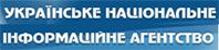 Сайт Українського національного інформаційного агенства