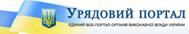 Сайт Прем'єр-міністра України